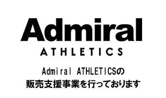 Admiralとの取り組み実績